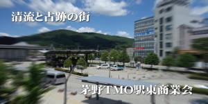 茅野TMOサイバーモール 駅東モール