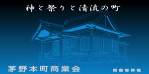 茅野TMOサイバーモール 本町モール